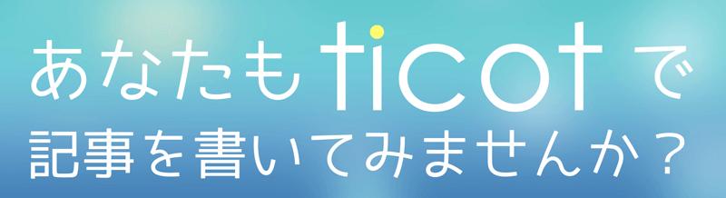 あなたも「ticot」で記事を書いてみませんか?