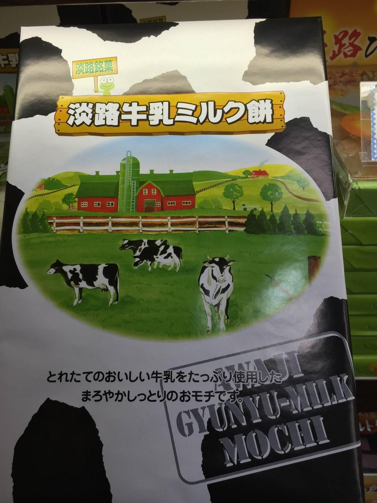 淡路島牛乳餅
