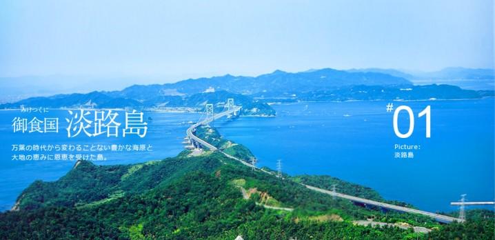 淡路島画像3